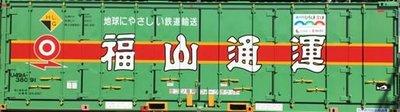 [玩具共和國 ] 朗堂 CB-3102 U49A‐38000 番台タイプ 福山通運パノラマボックス(瀬戸内ひろしま、宝し