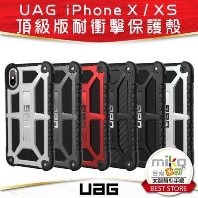 Apple iPhone X/XS UAG 頂級版耐衝擊保護殼 防摔殼 背蓋 公司貨(IM5)【中華東MIKO手機館】