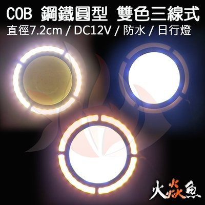 火焱魚 LED 圓型 COB 雙色 三線式 外黃 內白 直徑7.2cm 汽車 機車 警示 裝飾 照明 日行燈