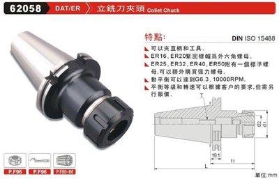 立銑刀夾頭 DAT/ER 62058