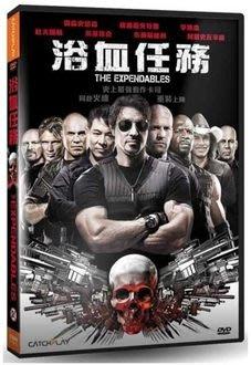 合友唱片 面交 自取 浴血任務 DVD The Expendables DVD