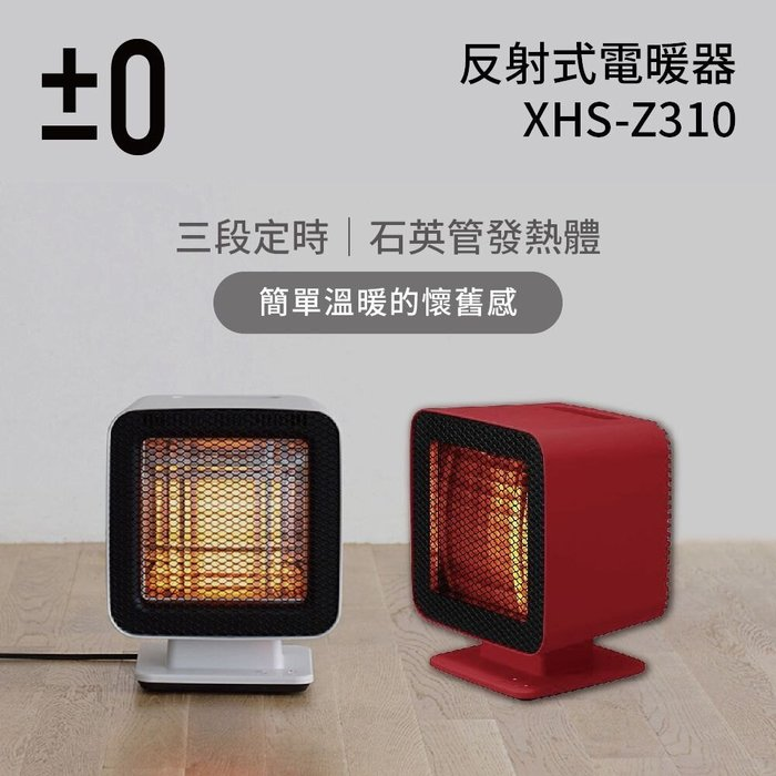 現貨免運 加碼贈運動保溫瓶*2【日本±0正負零 XHS-Z310】反射式電暖器 公司貨 免運