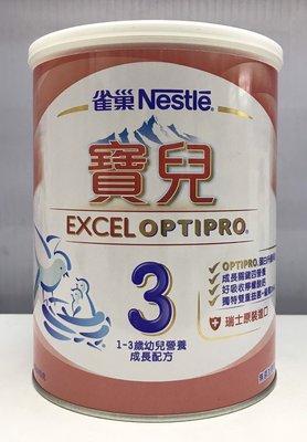 雀巢寶兒3號幼兒成長營養配方奶粉800克505元(現貨)全系列可詢問12罐免運費