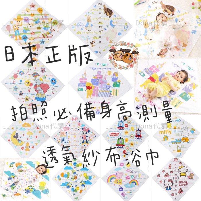 【Dona代購】現貨不必等 日本正版迪士尼 小熊維尼 佩佩豬 湯瑪士寶寶身高測量純棉紗布毛巾浴巾包巾推車蓋毯小被被安撫被