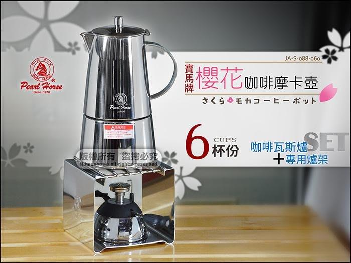 寶馬牌 櫻花摩卡壺 6杯份+專用咖啡瓦斯爐+爐架 JA-S-088-060 可搭 磨豆機 煮義式濃縮咖啡 拉花杯做拿鐵