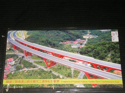 【愛郵者】〈護票卡〉93年 國道三號高速公路全線完工通車 小全張 票+加長卡 回流上品 / 紀293 HN93-1M