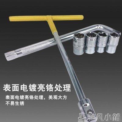 扳手 多功能汽修T型六角套筒13件套筒扳手組合 L型外六角輪胎工具套裝   全館免運