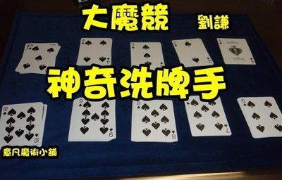 【意凡魔術小舖】 劉謙大魔競神奇洗牌手(原廠BICYCLE)+中文教學