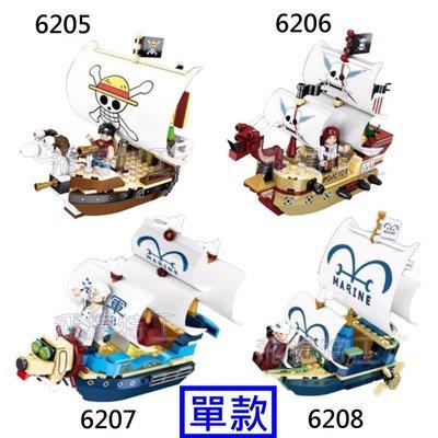 【飛揚特工】小顆粒 積木套組 SD6205 6206 6207 6208 海賊王 航海王(非樂高,可與 LEGO 相容)