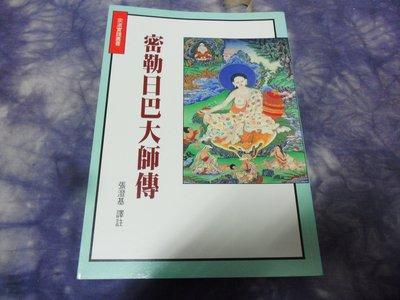 【彩虹小館】K2宗教~密勒日巴大師傳~張澄基 譯著