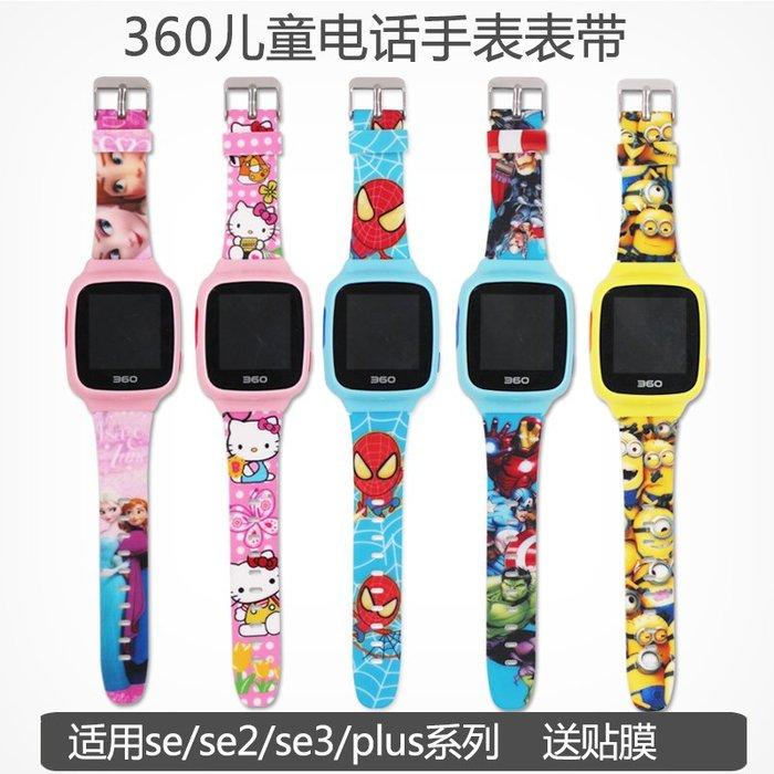 360兒童電話手表手表帶se/se2/se3硅膠表帶表套殼掛脖配件通用型錶帶 兒童 米兔