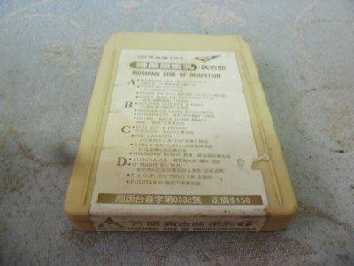 紫色小館28------禮蘭蛋蜜乳廣告曲{無外盒}