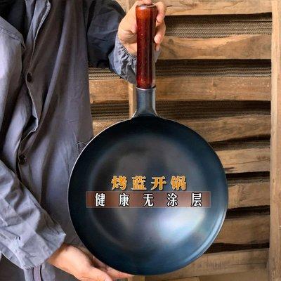 鍋章丘鐵鍋老式家用炒鍋不粘鍋無涂層煤氣灶專用圓底鐵鍋手工鍛打不粘鍋