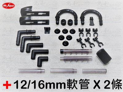 Mr.aqua-水族先生 MA-650 多功能圓桶過濾器【配件包+軟管】