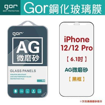 GOR 9H iPhone12系列 磨砂滿版保護貼 iPhone Xsmax Xs 霧面保護貼 AG磨砂 手遊款保護貼