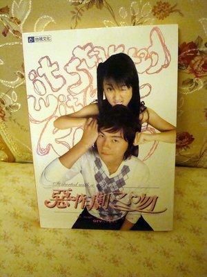 代售**蘭陵王天女楊雪舞---林依晨親筆簽名----惡作劇之吻電視小說