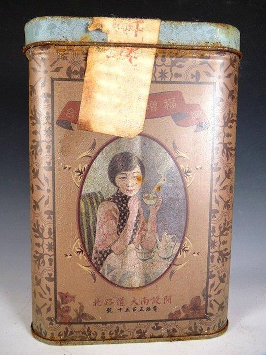 【 金王記拍寶網 】P1546 懷舊風中國福增春茶莊 美人圖雲南普洱 老鐵盒裝普洱茶 奇香佳品 諸品名茶一罐 罕見稀少~