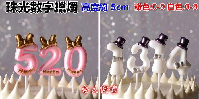 女人烘焙 珠光生日蠟燭 0-9數字蠟燭 公主王子紳士淑女數字卡通蠟燭婚禮生日蠟燭卡通造型蠟燭烘焙生日蛋糕蝴蝶結紳士帽帽子