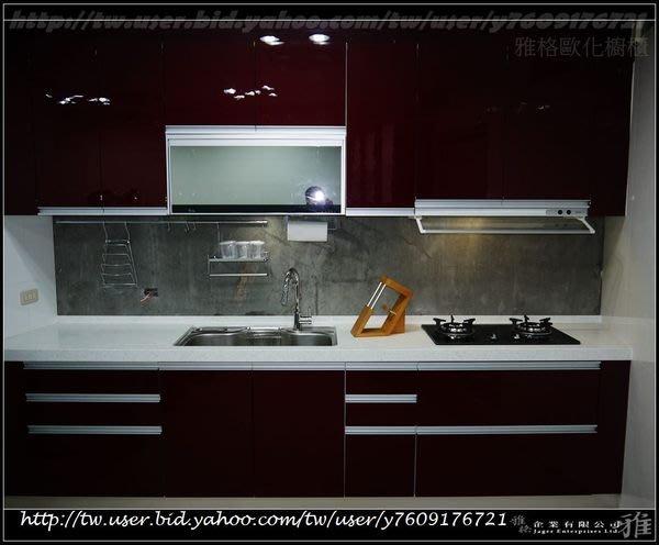 【雅格櫥櫃】工廠直營~雙一字廚櫃、流理台、石英石檯面、含櫻花落地烘、油機、玻璃爐