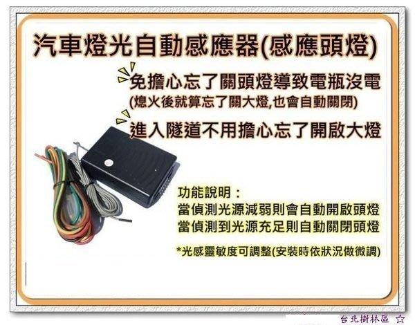 台北樹林區☆光感應式汽車大燈自動開啟器X-TRAIL PREVIA CAMRY WISH RAV4 ElantraFIT