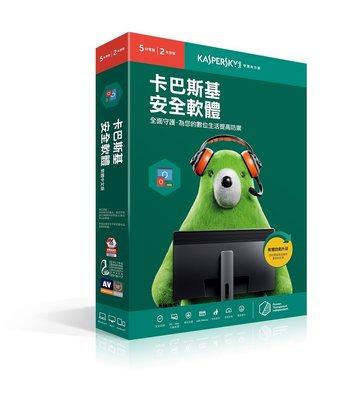 KIS 5D2Y【卡巴斯基】安全軟體(多裝置跨平台) 2020-5台2年(全新序號版)