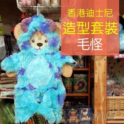現貨 Duffy 達菲 娃娃套裝 衣服 毛怪 怪獸電力公司 香港迪士尼 生日禮物 交換禮物 [H&P栗子小舖]