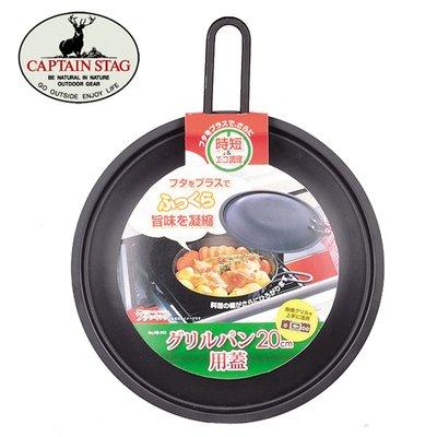 丹大戶外【Captain Stag】日本鹿牌PEARL香格里拉烹飪煎鍋專用蓋 20cm /鍋蓋  HB-992