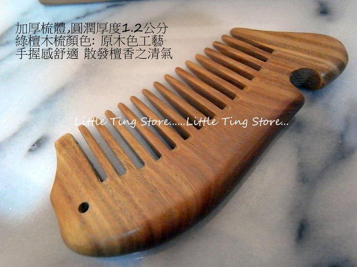 綠檀木梳子 刮痧按摩經絡梳按摩梳方便攜帶隨身小梳子 天然的木質香氣