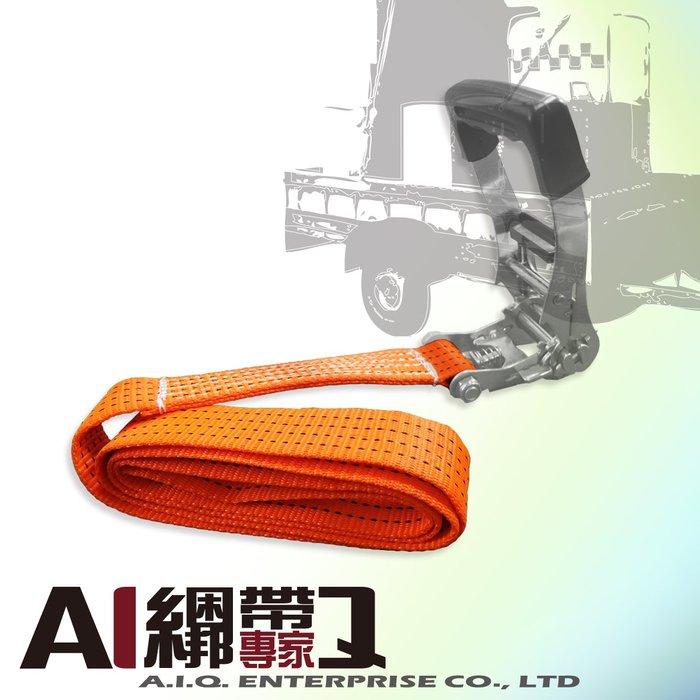 A.I.Q.綑綁帶專家- LT03020 無鉤貨物綑綁帶 50mm x 2M 織帶不含重型棘輪
