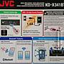 JVC KD-X341BT MP3/WMA/FLAC USB/IPHONE IPOD 日本JVC MP3無碟主機