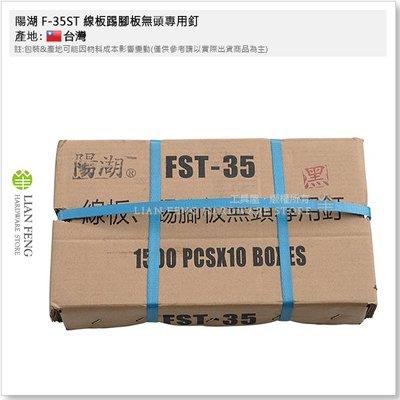 【工具屋】*含稅* 陽湖 F-35ST 線板踢腳板無頭專用釘 1箱-10盒 FST-35 鋼釘 黑色 小鋼鉋 線板釘