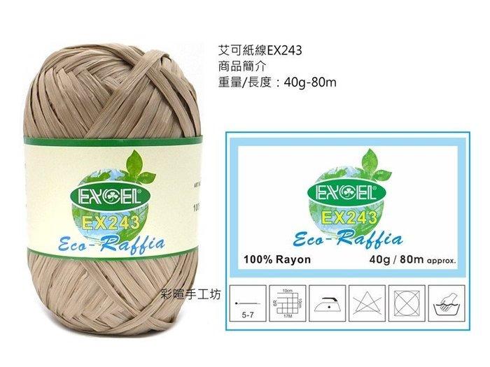 【彩暄手工坊】艾可素色紙線 EX243 (軟款)~多色任選!手工藝材料 、編織工具、進口毛線、夏紗、紙線~