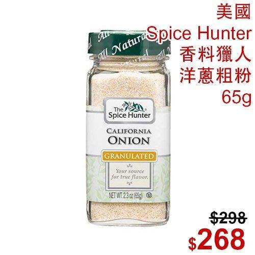 【光合作用】美國 Spice Hunter 香料獵人 洋蔥粗粉 65g onion 代替味精,喚醒料理的口感、甜味香氣