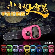 計數器 念佛計數器 電子計數器 戒指念佛器 手指計數器 指環計數器 LED 顏色隨機(80-3231)