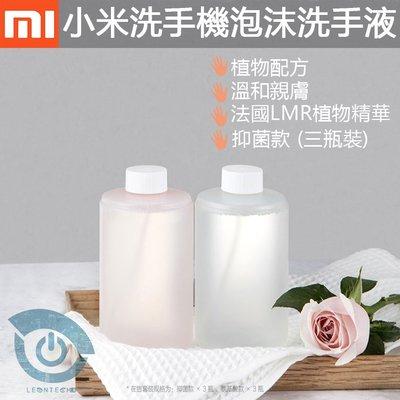 米家自動洗手機補充洗手液 (粉) 多效優護 (綠)草本清新 兩款 (1組三瓶裝)