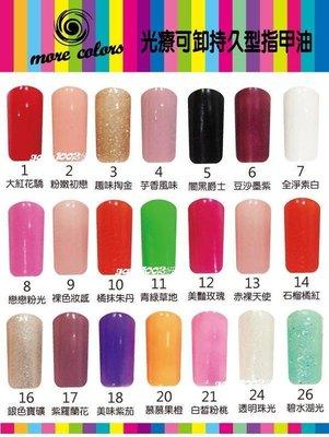 More Colors 凝膠可卸持久型指甲油系列  可卸式彩色光療指甲油 水晶 顏料