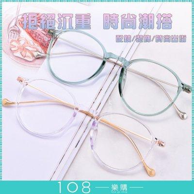 108樂購 現貨男女6色 黑色 透明 撞色日韓系 抗過敏 品質 眼鏡 鏡框 透明鏡框 黑色鏡框 【GL1908】
