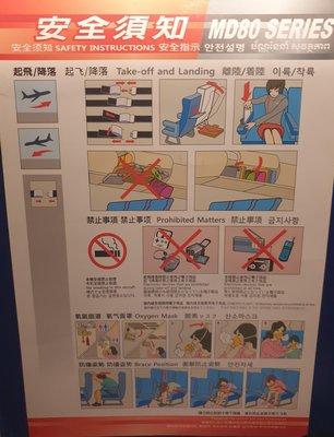 遠東航空MD-80安全需知卡(絕版品)