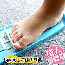 八號倉庫  量腳器 鞋子尺碼測量 成人款8歲以上(18-47碼) 【3B030E024】