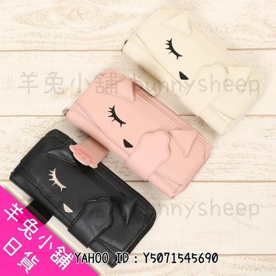 【日本poohchan可愛閉眼貓咪手遮眼長夾包】A43374 羊兔小舖 日貨 日本代購 禮物 皮夾 皮包
