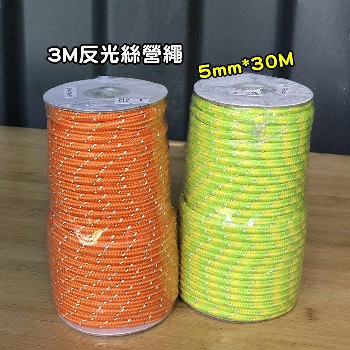 3M反光絲營繩(5mm*30米)