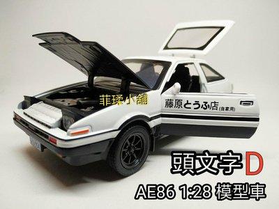 『現貨』1:28 豐田AE86 頭文字D 合金模型車 聲光迴力車 盒裝 附底座及電池