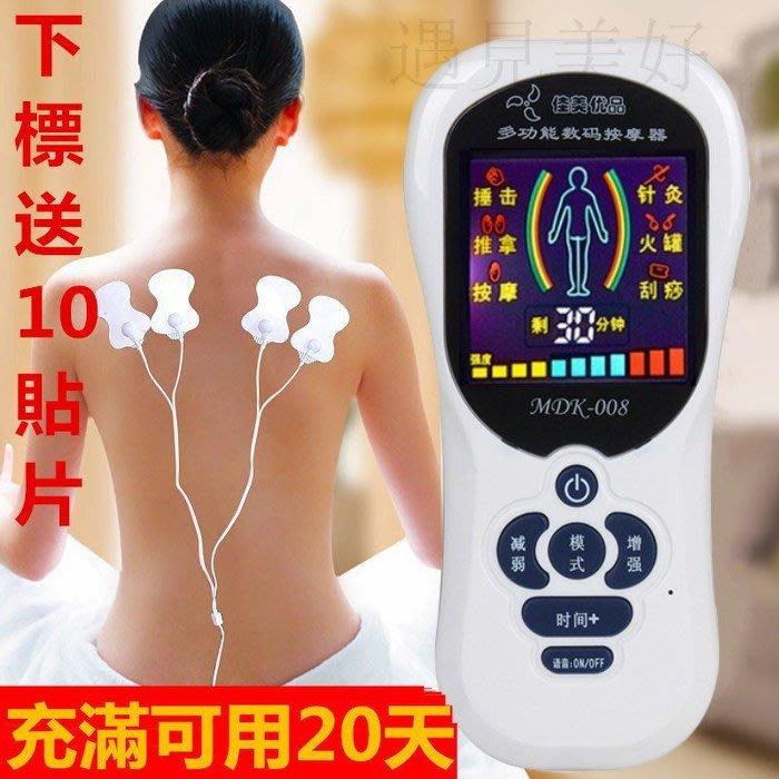 現貨!送十貼片!多功能數碼經絡理療器 家用頸椎腰部電子脈沖按摩器 針灸 電療 儀穴位按摩器 送老人必備! 充電款喔!