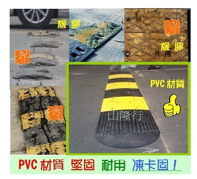 [無添加雜料]PVC減速墊  減速坡道  路面凸起  路面減速 顛簸路面 路面顛簸  路障   路面凸起