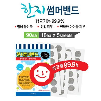 **幸福泉** 韓國【R3556】10分鐘不抓癢蚊蟲貼片 90貼/入.特惠價$89