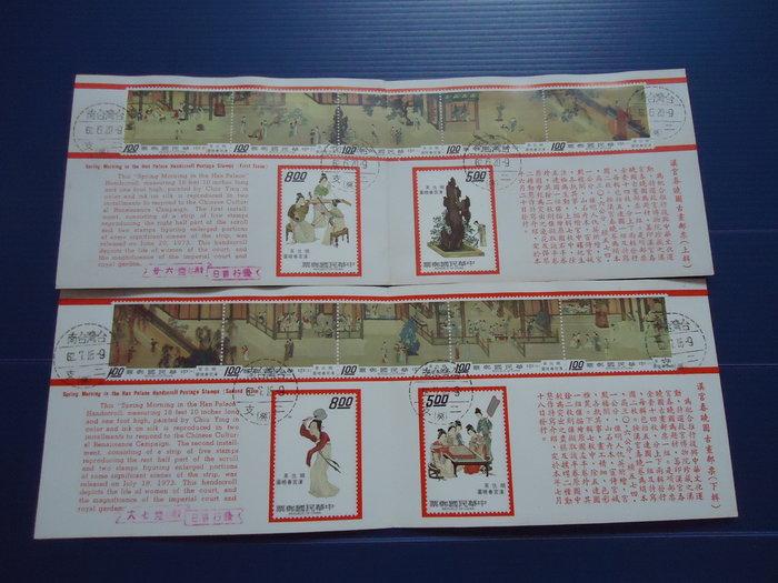 台灣郵票--漢宮春曉圖 上下輯 14全 銷戳 貼票卡B