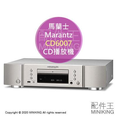 缺貨 2020新款 Marantz 馬蘭士 CD6007 CD播放機 CD播放器 高品質D/A轉換器