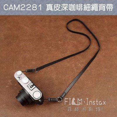 【 CAM2281 真皮深咖啡 細繩背帶 】cam-in 真皮系列 相機背帶 頸帶 菲林因斯特
