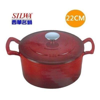 西華鑄鐵鍋22公分