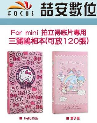 《喆安數位》For mini 拍立得底片專用 三麗鷗相本(可放120張) 台灣限定款❤拍立得專用#1